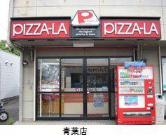 ピザーラ青葉店