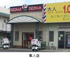 ピザーラ隼人店