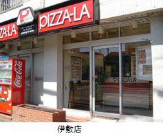 ピザーラ伊敷店