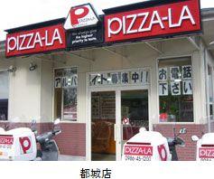 ピザーラ都城店