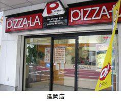 ピザーラ延岡店