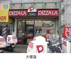 ピザーラ大塚店