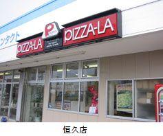 ピザーラ恒久店