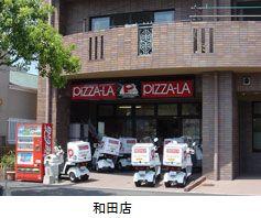 ピザーラ和田店